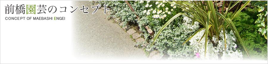 前橋園芸のコンセプト