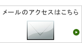 メールのお問合せはコチラ
