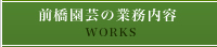 前橋園芸の業務内容